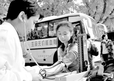 量血压准备献血