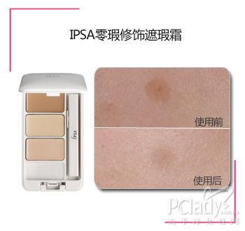 IPSA零瑕修饰遮瑕霜