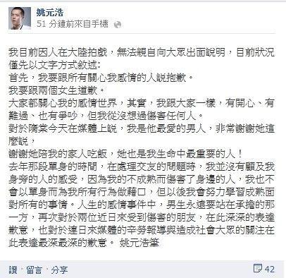 姚元浩针对连日来的风波在脸书上道歉