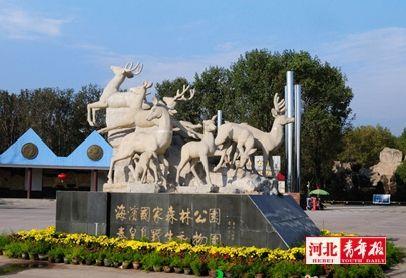 秦皇岛野生动物园在科技游路线之列(资料图片)