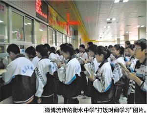 衡水中学一年70人进北大清华 教育模式引网友热议遭专家批评