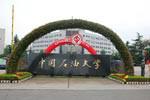 【最原生态】中国石油大学