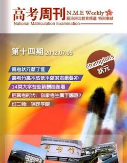 《高考周刊》第14期