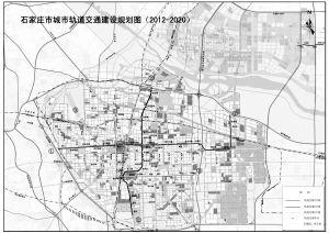 石家庄市城市轨道交通建设规划图-石家庄即将进入 地铁时代 3条线总