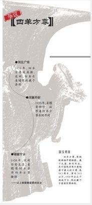 四羊方尊  出土于宁乡的四羊方尊,被当地尊为文化标志.近...