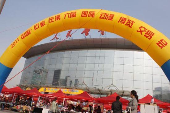 2011中国石家庄第六届动漫节活动会场图集