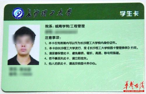 死者李润泉的学生卡