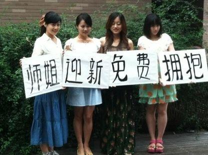 同济大学四位美女师姐送拥抱