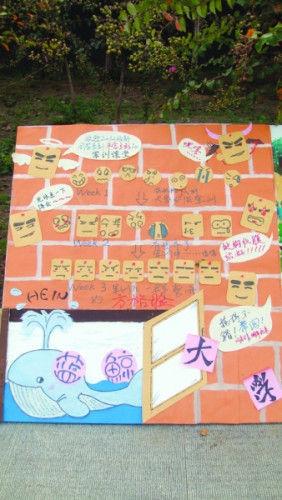 南京大学搞笑军训表情展板
