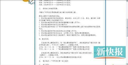 广州开发区第一幼儿园2012学年招生公告。(部分)