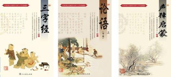 中国传统文化教育全国中小学实验教材