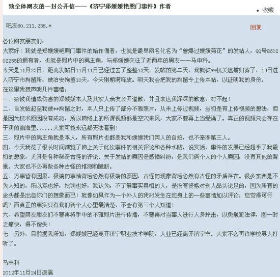郑媛媛艳照门事件始作俑者马申科曝艳照流出经