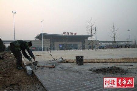 ■高邑西站站房基本完工,工人正在进行广场施工