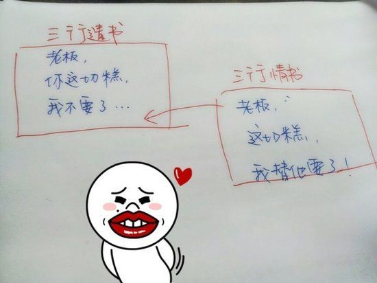 三行遗书pk三行情书