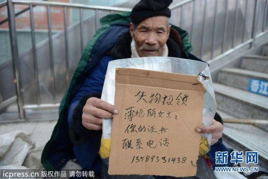 八旬老乞丐寒风中找寻银行卡失主(图)