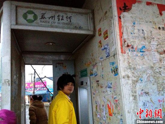 """苏州现""""史上最脏""""ATM机被误以为是公厕"""