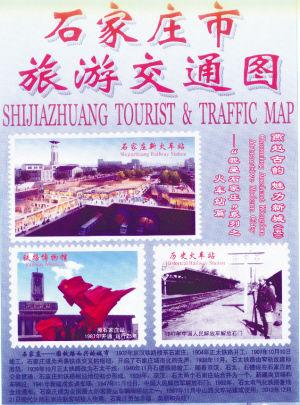 石家庄地图(旅游交通图)开始发售,市民可到新华书店、书报亭等高清图片