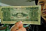 石家庄现面值3元人民币 疑为罕见苏三币