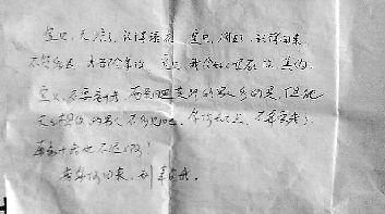 金华一初中老师给女生写情书