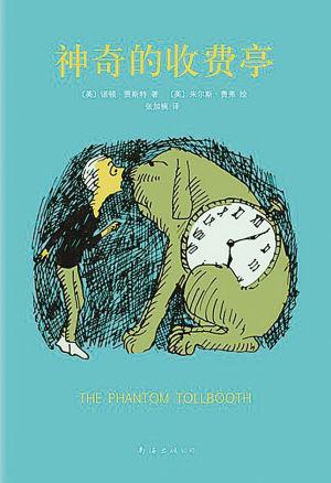 盘点上世纪最经典的童书