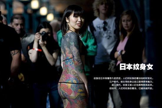 日本纹身女越来越开放