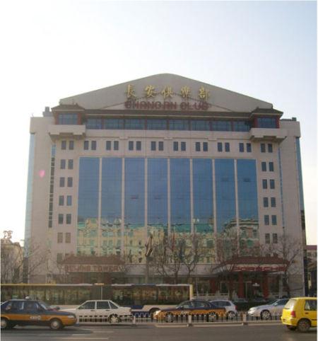 图揭北京四大私人会所身家少于5千万没资格入会