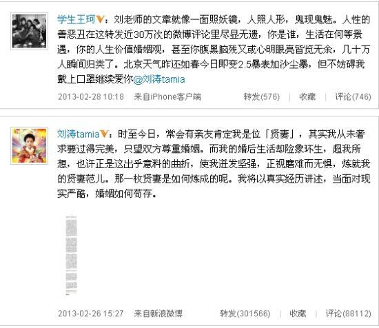 刘涛感人信被疑炒作 老公王珂微博犀利回应