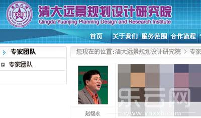 清大远景规划设计研究院网站截图.