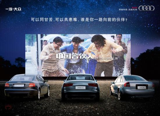 《中国合伙人》电影海报