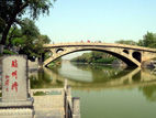 阳光普照赵州桥