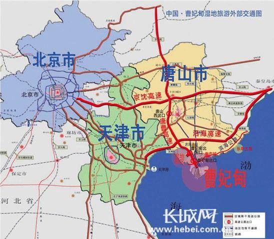 西距北京220公里,天津120公里,北距唐山45公里,东距秦皇岛港150公里