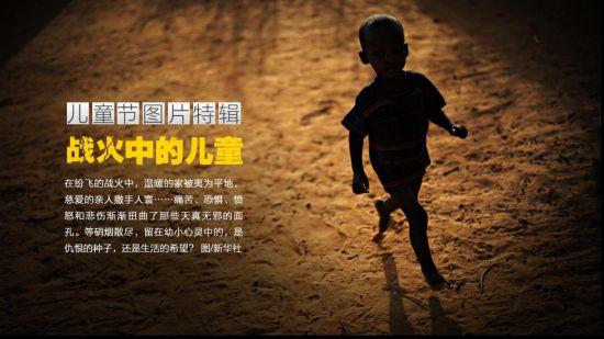 儿童节图片特辑·战火中的儿童