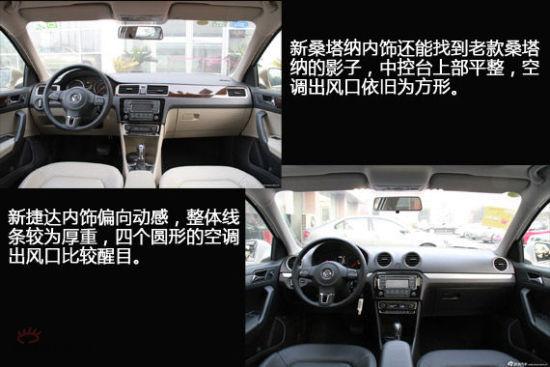 新桑塔纳教练车内饰_