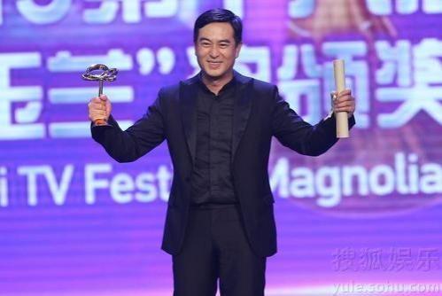 第19屆上海電視節張嘉譯奪視帝宋丹丹封后