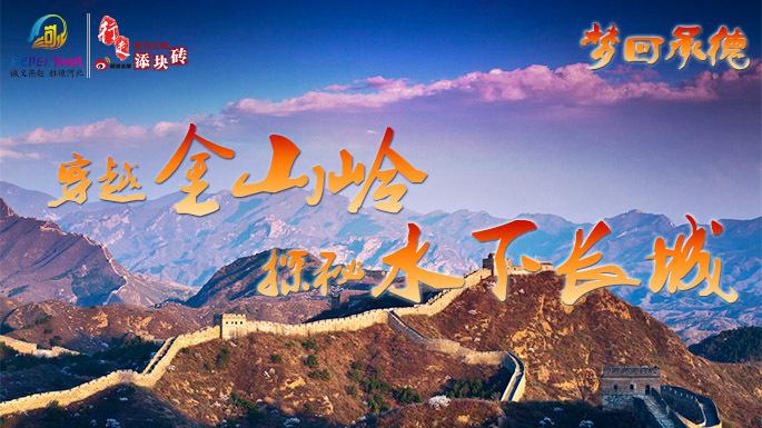 美丽中国梦 河北长城行 我为长城添块砖