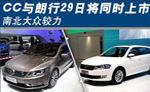 """大众CC与朗行29日上市"""""""