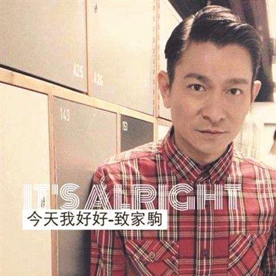 王菲劉德華等明星自拍緬懷黃家駒離世20周年