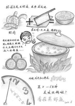 """男生手绘菜谱受热捧 女生群起""""求交往""""(图)_新浪河北"""