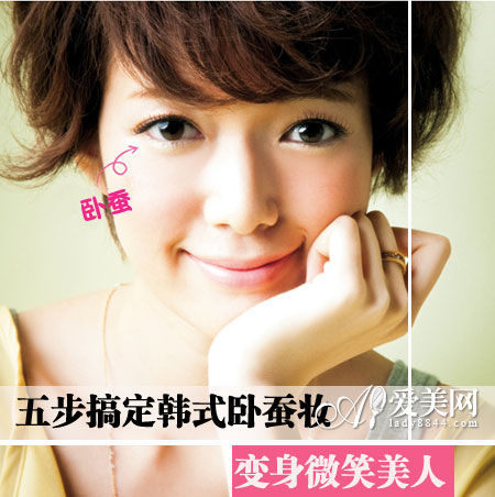 卧蚕妆怎么画?9步打造甜美桃花妆_彩妆潮流_爱图片 ...