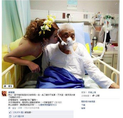 臺灣美女穿婚紗直奔醫院看望生病爺爺(圖)