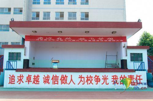 操场 中国青年网通讯员 赵柏钧摄
