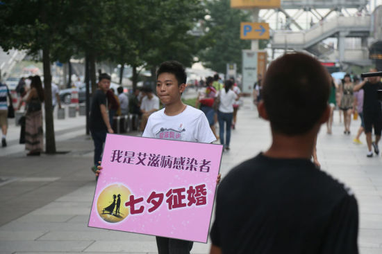 90后艾滋病男孩七夕街頭征婚獲路人擁抱祝福