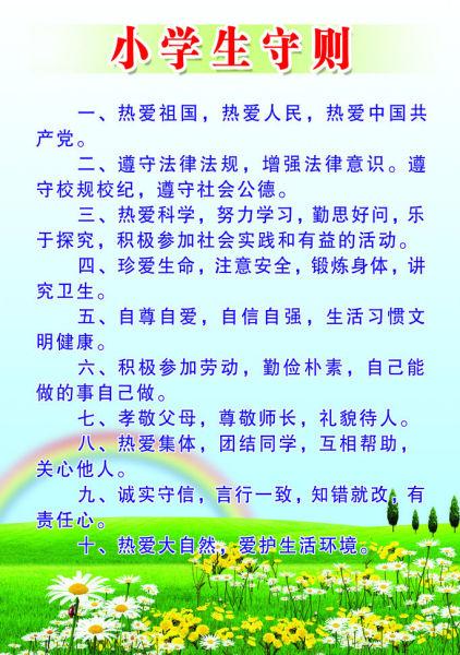 中国中小学生守则