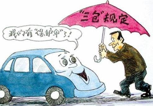 汽车三包30天倒计时 经销商的规定外责任_保定