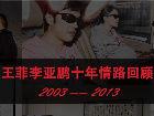 王菲李亚鹏十年情路回顾2003-2013