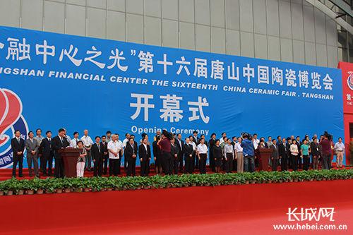第十六屆唐山中國陶瓷博覽會精美陶瓷亮相
