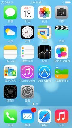 苹果iso7正式版升级或会卡频 新功能图解