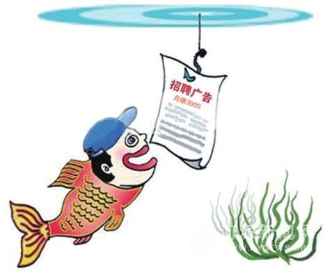 大学生找兼职误入钓鱼网站
