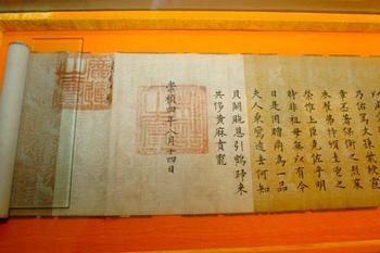 河北发现明代万历年间圣旨 长3.6米