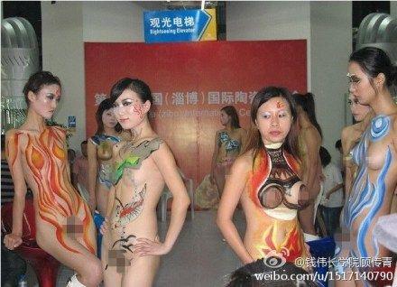 陶瓷博览会美女三点全露我伙呆